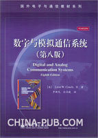 数字与模拟通信系统(第八版)