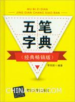 五笔字典(经典畅销版)(精装)