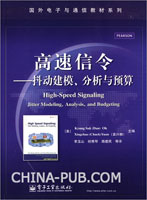 高速信令――抖动建模、分析与预算
