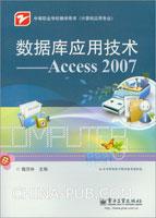 数据库应用技术――Access 2007