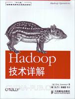 Hadoop技术详解