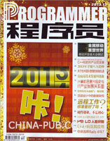 程序员(2013年12月刊 总第254期)