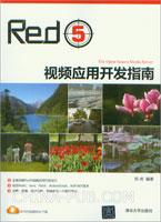 Red5视频应用开发指南