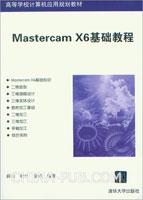 Mastercam X6基础教程