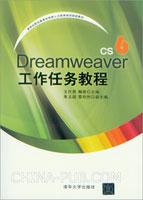 Dreamweaver CS6工作任务教程