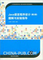 Java语言程序设计(第2版)题解与实验指导