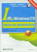 LabWindows/CVI数据采集与串口通信典型应用实例