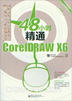 (特价书)48小时精通CorelDRAW X6(全彩)