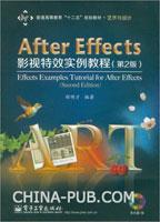 After Effects影视特效实例教程(第2版)(全彩)