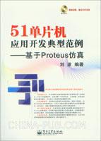 51单片机应用开发典型范例――基于Proteus仿真