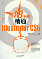 48小时精通Illustrator CS6(全彩)