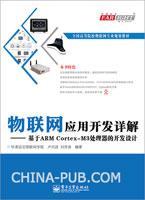 物联网应用开发详解――基于ARM Cortex-M3处理器的开发设计