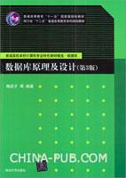 数据库原理及设计(第3版)