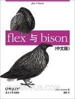 (赠品)flex与bison(中文版)