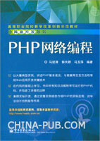 PHP网络编程
