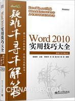 Word 2010实用技巧大全