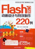 Flash CS6 动画设计与特效制作220例