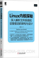 Linux内核探秘:深入解析文件系统和设备驱动的架构与设计[按需印刷]