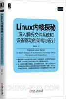 (www.wusong999.com)Linux内核探秘:深入解析文件系统和设备驱动的架构与设计