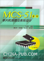 MCS-51系列单片机原理及系统设计