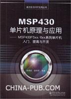 MSP430单片机原理与应用――MSP430F5XX/6XX系列单片机入门、提高与开发