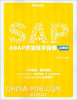 SAP ABAP开发技术详解(实例篇)