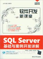 SQL Server基础与案例开发详解