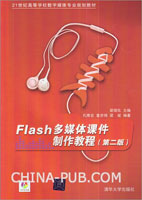 Flash多媒体课件制作教程(第2版)