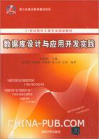 数据库设计与应用开发实践