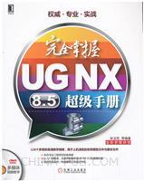 完全掌握UG NX8.5超级手册(全新多媒体版)