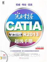 (特价书)完全掌握CATIA V5-6R2013超级手册(全新多媒体版)