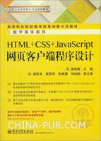 HTML+CSS+JavaScript网页客户端程序设计