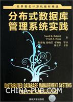 分布式数据库管理系统实践