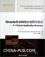 Oracle移动网络应用程序设计――基于Oracle Application Express