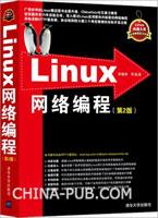 Linux网络编程(第2版)