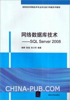 网络数据库技术――SQL Server 2008