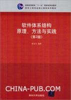 软件体系结构原理、方法与实践(第2版)