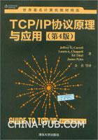 TCP/IP协议原理与应用(第4版)