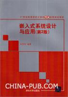嵌入式系统设计与应用(第2版)