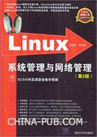 Linux系统管理与网络管理(第2版)