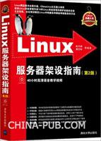 Linux服务器架设指南(第2版)