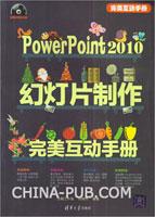 PowerPoint 2010幻灯片制作完美互动手册