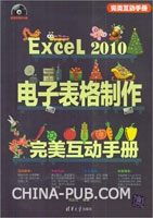 Excel 2010电子表格制作完美互动手册