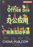 Office 2010办公应用完美互动手册