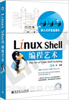 Linux Shell编程<a href=
