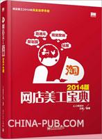 网店美工宝典(2014版)(全彩)