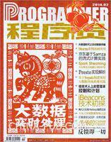 程序员(2014年2月刊 总第256期)