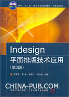Indesign平面排版技术应用(第2版)