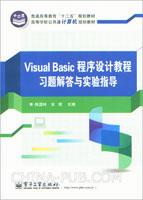 Visual Basic程序设计教程习题解答与实验指导