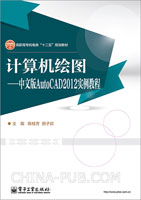 计算机绘图――中文版AutoCAD 2012实例教程